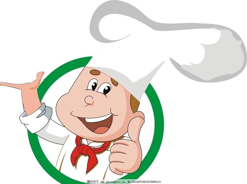 卡通厨师图片_职业人物