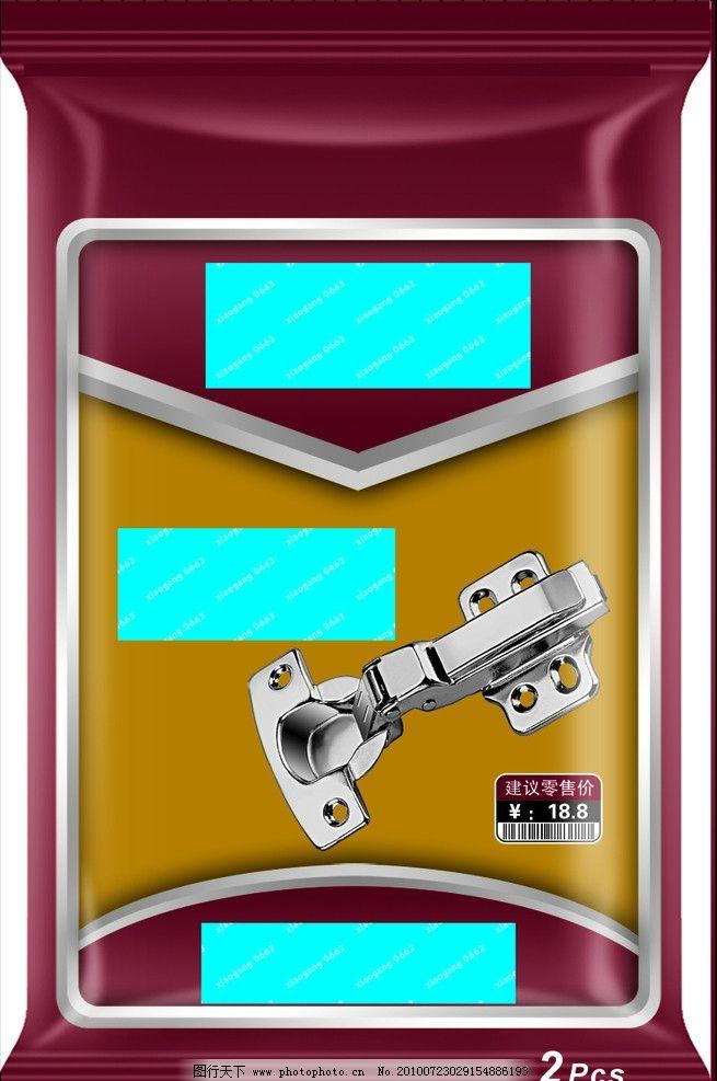 五金铰链包装 五金 铰链 冷色包装 专色印刷产品 包装设计 广告设计