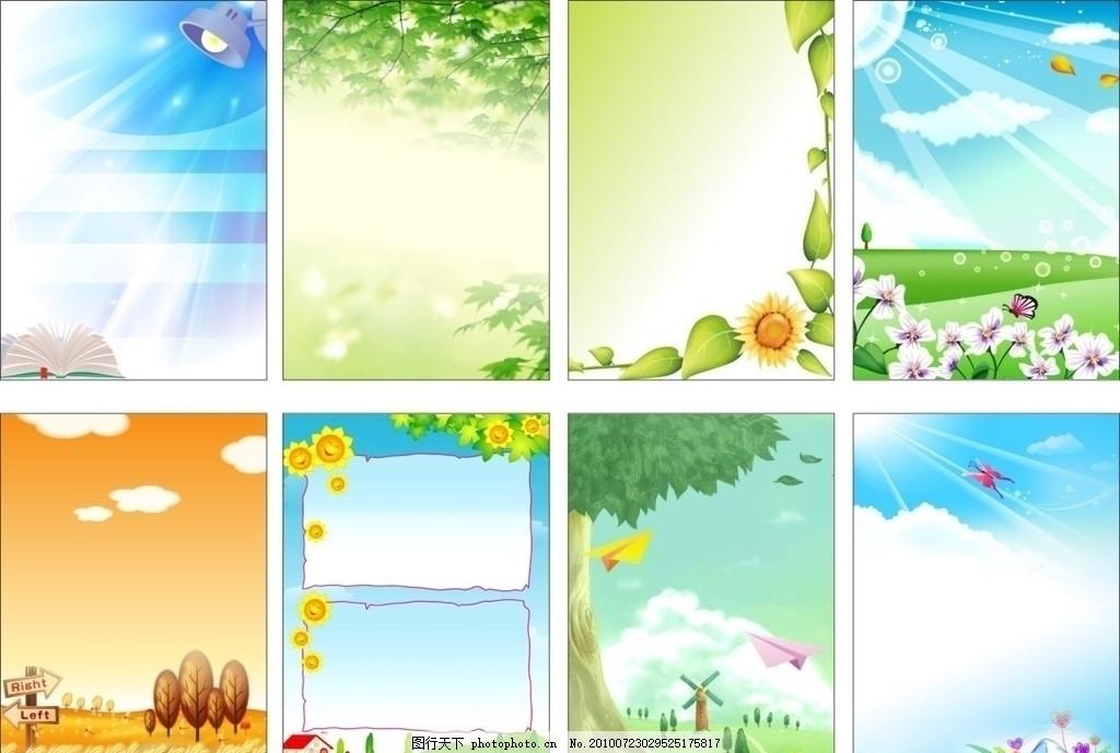 墙画8张 春夏秋冬 叶子 背景 挂画 卡通 风景 太阳 葵花