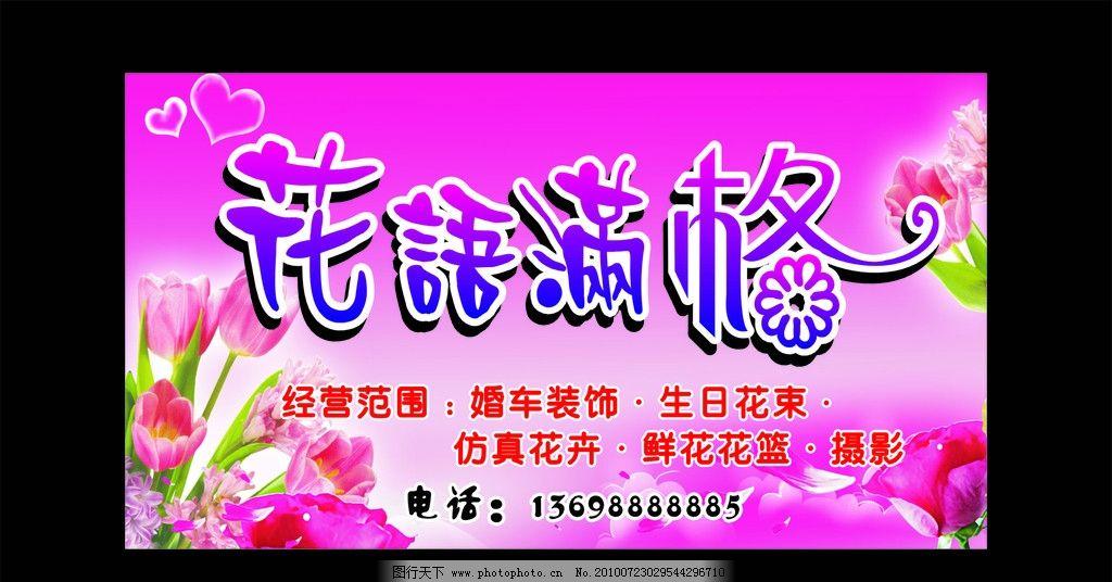 花语满格 花店 花店招牌 粉色 玫瑰 花 温馨 艺术字 花辨 广告设计图片