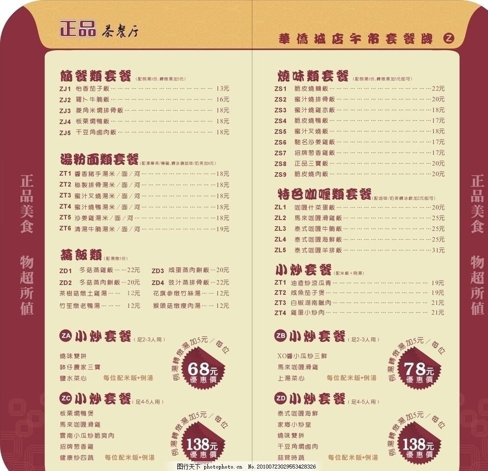 时段餐牌 餐牌 餐饮 食品 宣传单 饮食 茶餐厅 菜单 菜谱 广告设计