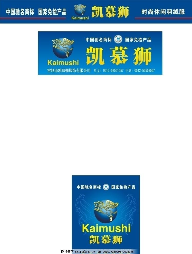 凯慕狮 标志 背景版 别克汽车 广告设计 矢量 cdr