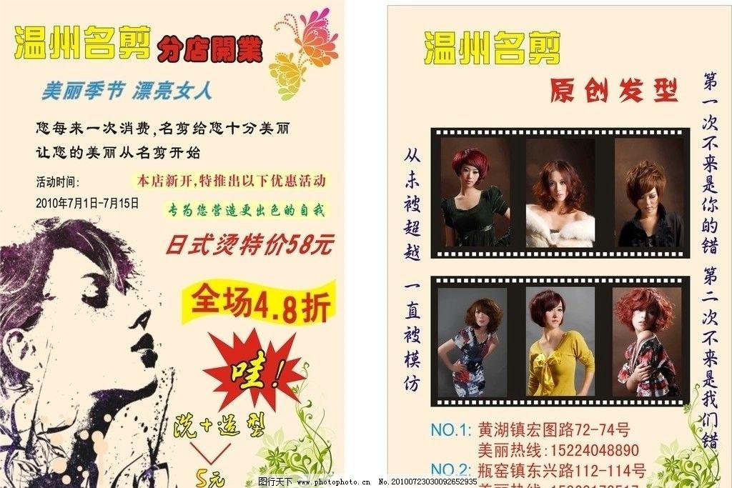 理发店开张宣传海报 宣传单图片_海报设计_广告设计