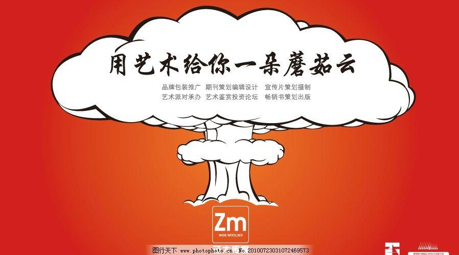 蘑菇云艺术海报 艺术海报 广告公司 正大传媒 蘑茹云 矢量云朵 杂志插图片