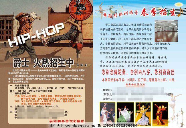 街舞招生 街舞招生免费下载 单页 简章 街舞动作 街舞人物 街舞大赛