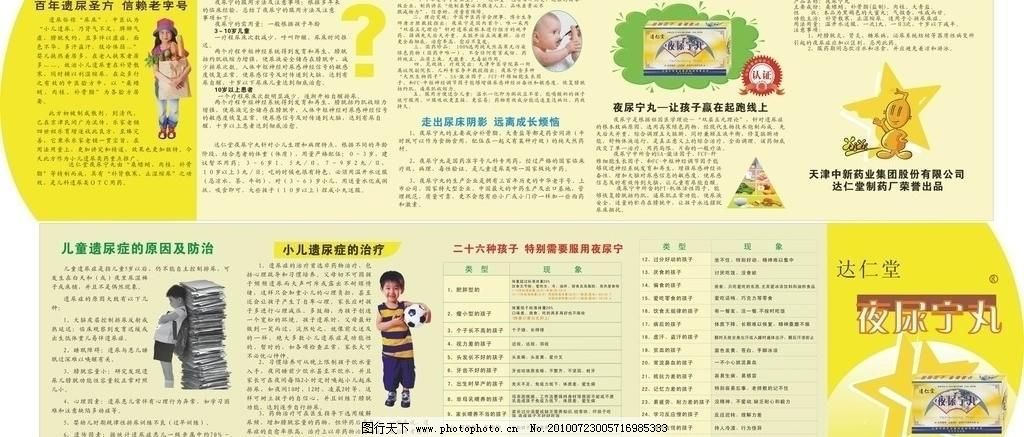 医疗折页 保健品 彩页 封面 内页 宣传 宣传页 医疗折页矢量素材