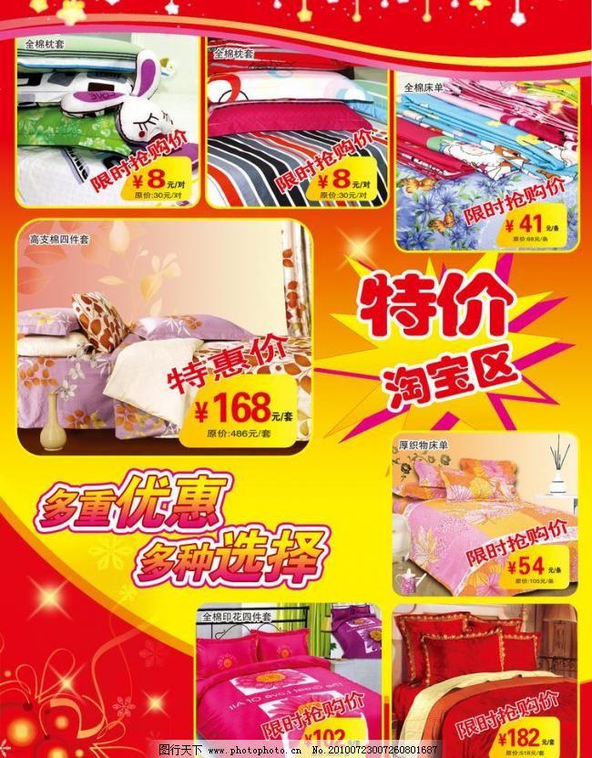 彩页 床上用品 床上用品宣传册 红色彩页 红色底图 红色系列 布艺彩页