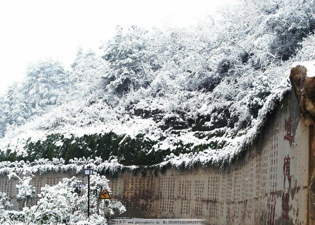 雪景 道德经 天清岛 天清冬天 自然风景 自然景观 摄影 72dpi jpg