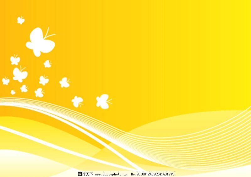 背景素材 梦幻 背景 素材 兰底 黄底 红底 线条 科技 可爱 浪漫 星空