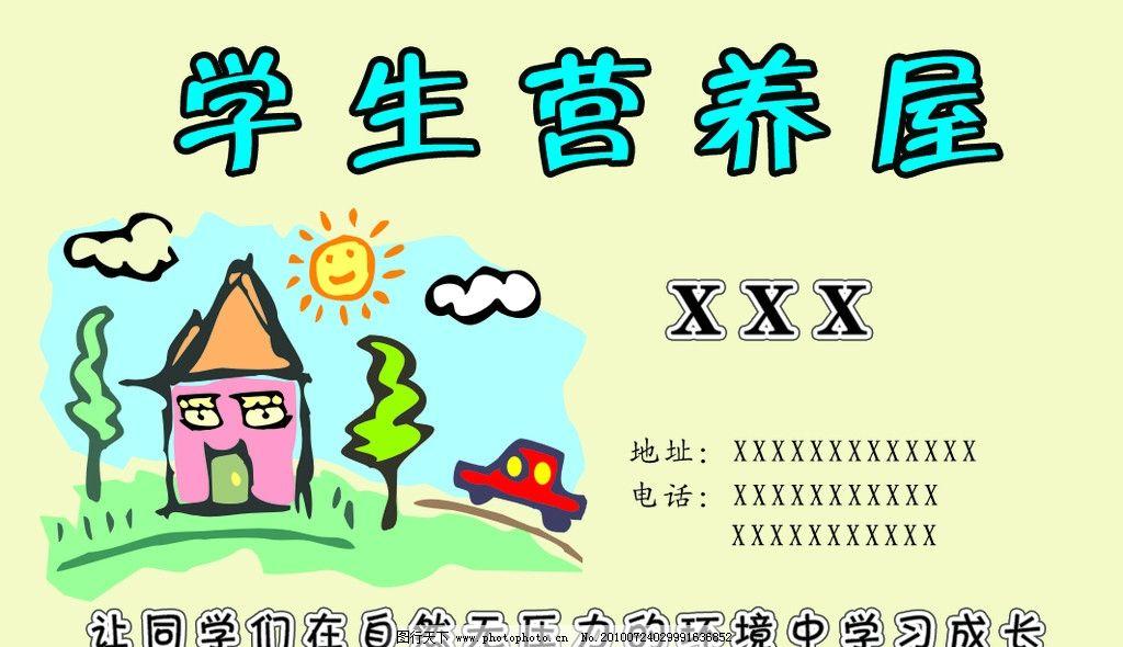 名片 学生 黄色 招生名片 小学生课堂 营养 屋 可爱 卡通 名片设计图片