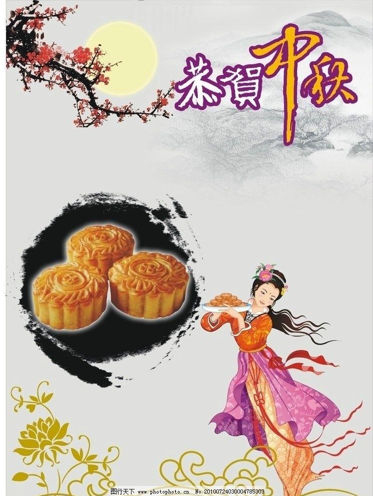 恭贺中秋 常娥奔月 中秋月饼 海报 海报设计 广告设计 矢量 cdr