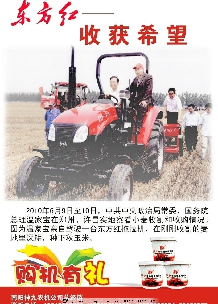 东方红拖拉机 东方红拖拉机宣传展板 海报设计 广告设计 矢量 cdr