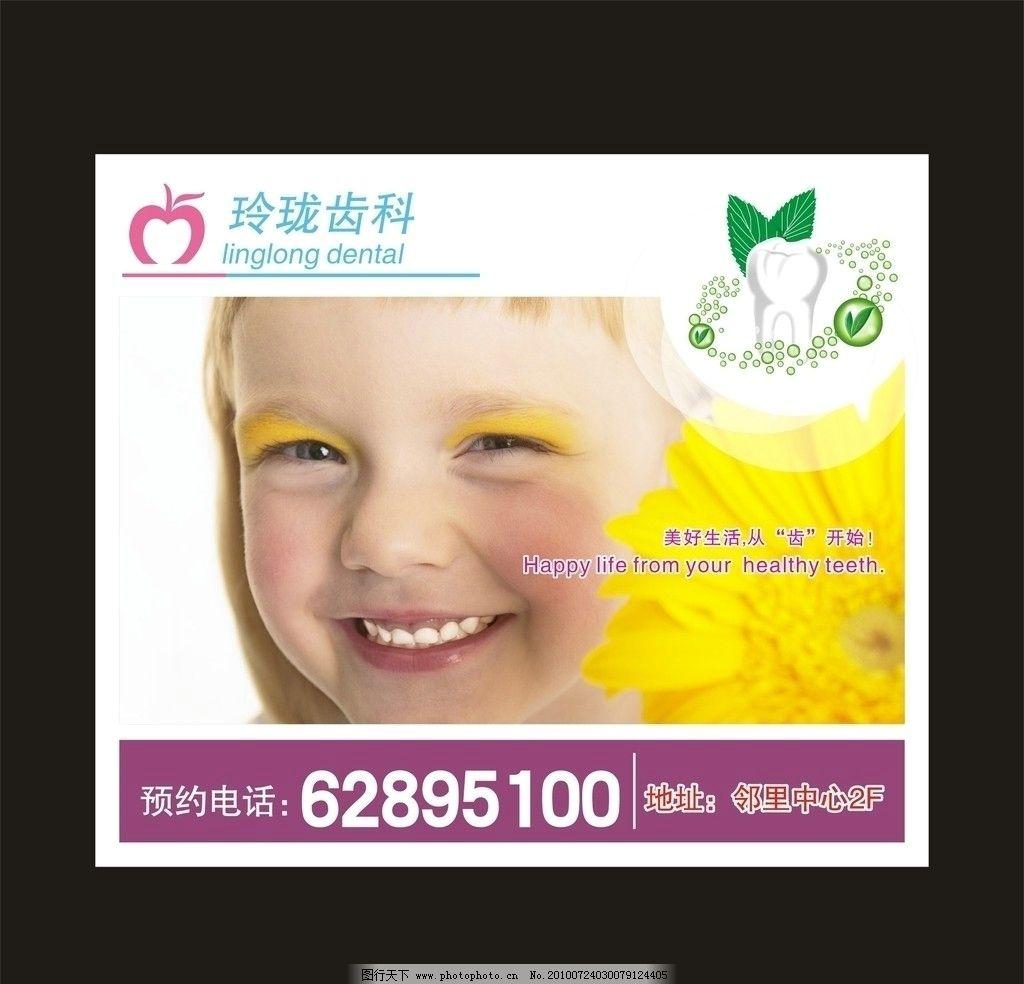 牙齿海报图片,牙齿广告 绿色 泡泡 叶子 微笑 开业-图