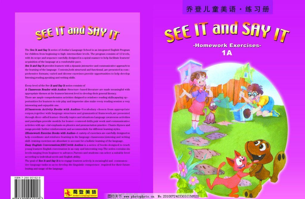 乔登儿童美语练习册 封皮 幼儿 漫画 英语 枚红色 花 小狗 小猫 男孩