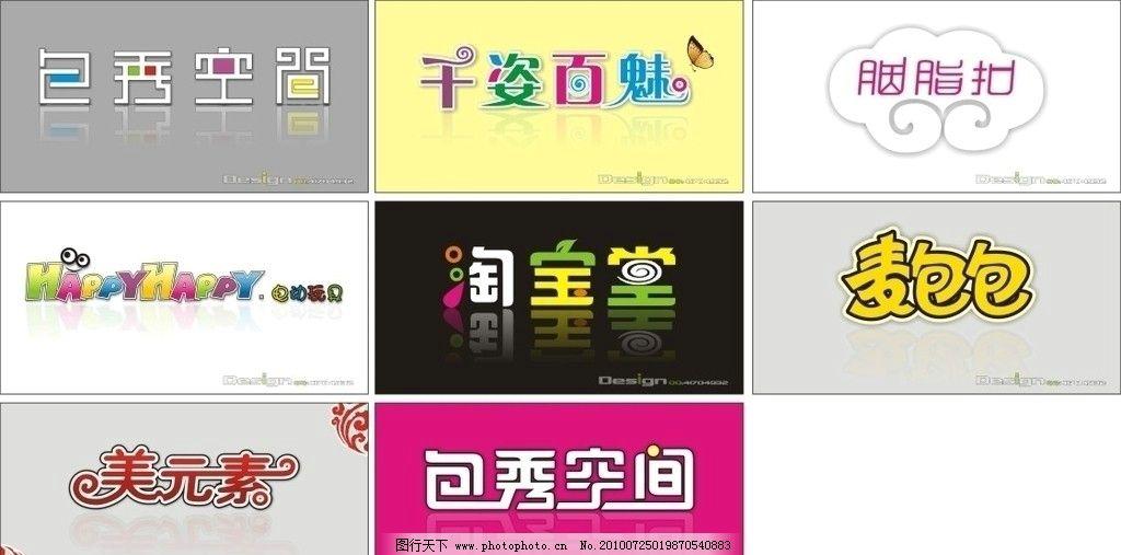 门头字体设计 店面 门头 字体 设计 玩具店 包 淘宝 服装店 公共标识