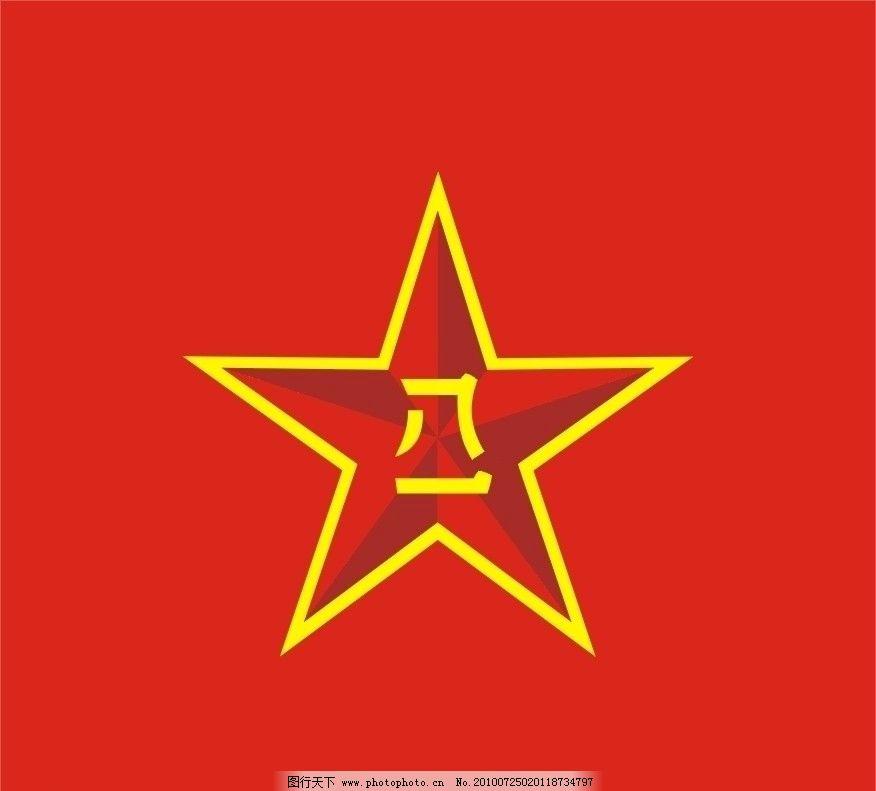 五角星 八一 标志 军旗 军徽 军队 军事 其他 标识标志图标 矢量 cdr