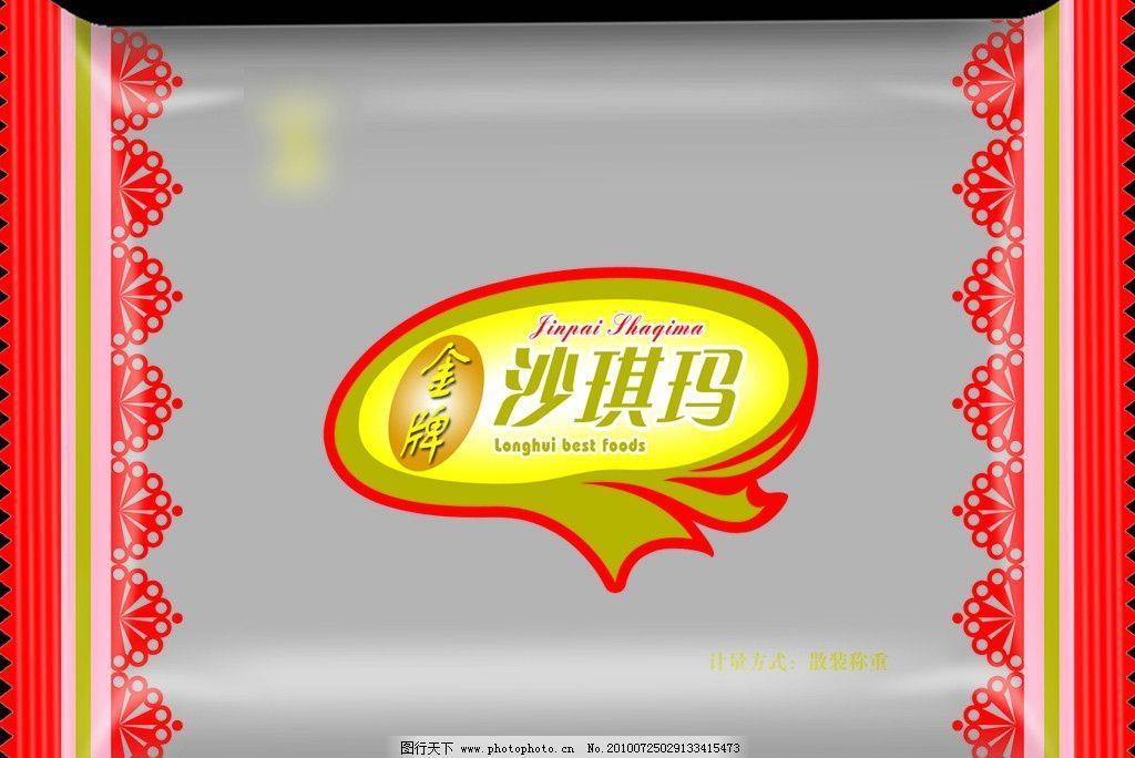 沙琪玛 红色边纹 食品包装 透明袋包装 包装设计 广告设计模板 源文件