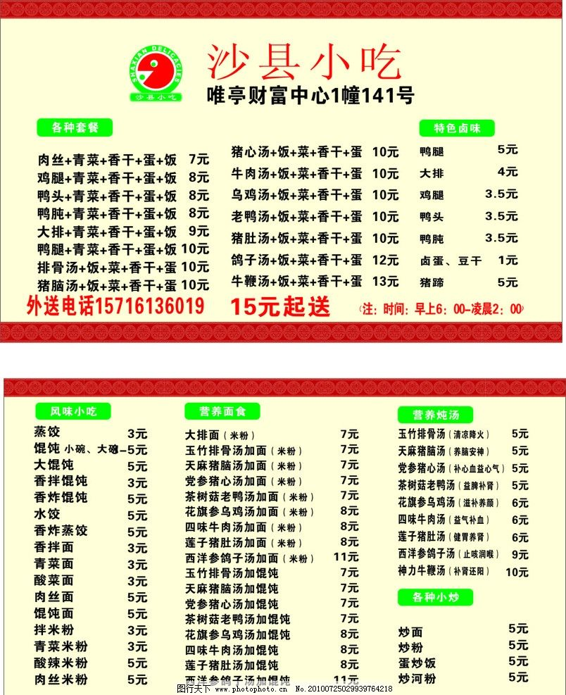沙县小吃 名片 订餐 名片卡片 广告设计 矢量 cdr