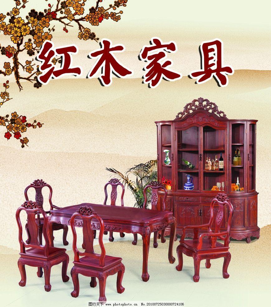红木家具 餐桌 柜子 背景 海报设计 广告设计模板 源文件 60dpi psd