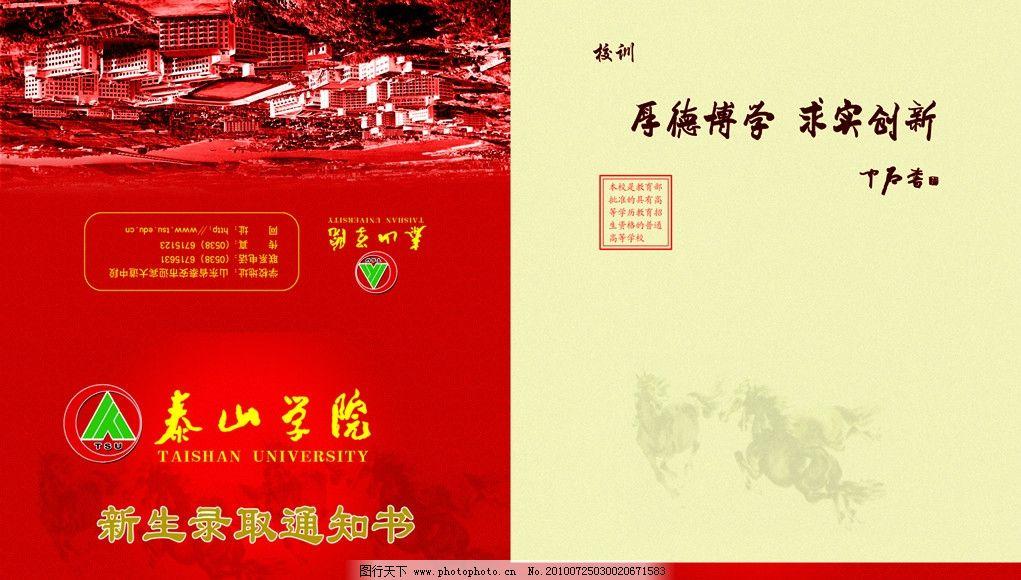 录取通知书 学校录取通知书 通知书 录取 大方 简洁 红色 红色底纹 学校 传统 源文件 素材 通知书封面设计 封面设计 广告设计模板 广告设计 300DPI PSD 海报设计