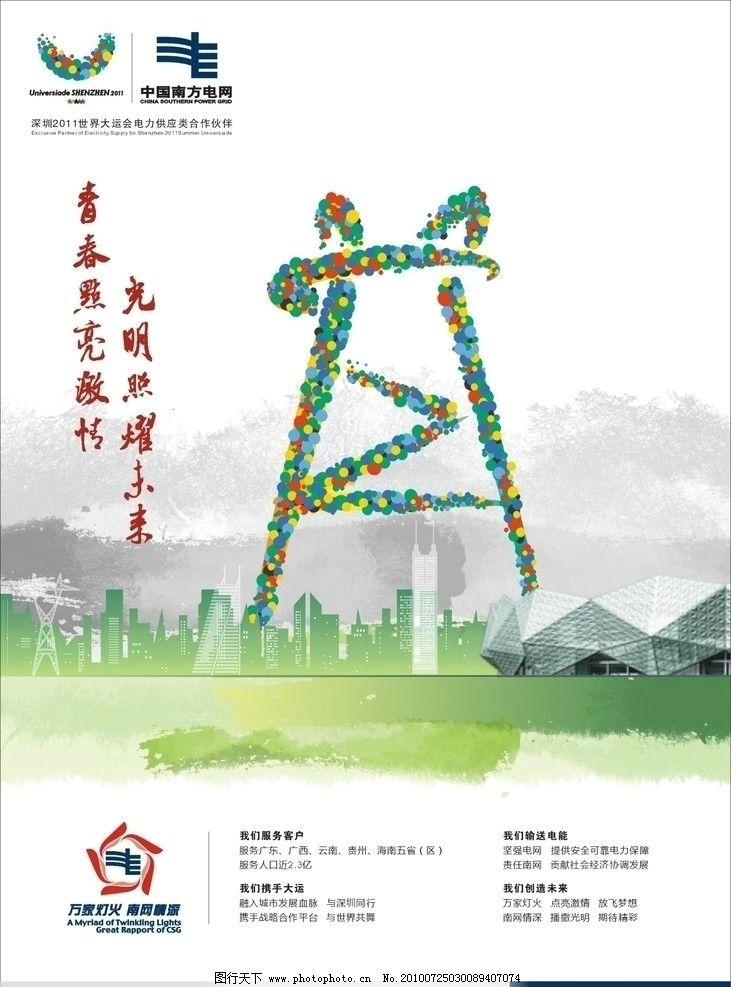 南方電網大運海報系列 大運會 南方電網 海報 海報設計 廣告設計 矢量