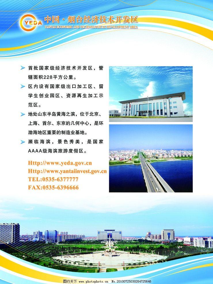 山东半岛 黄海 旅游胜地 汽车工业 工业园 厦门98会议展板 展板模板