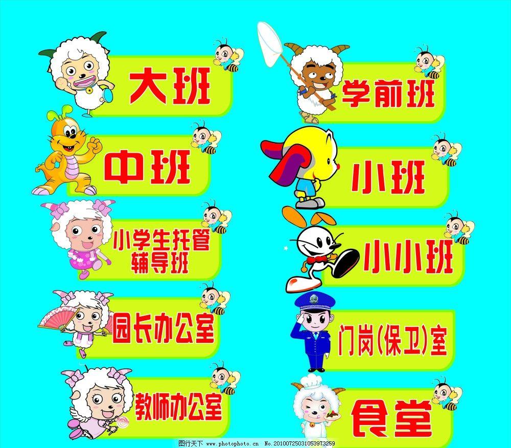 幼儿园班牌 幼儿园 班牌 卡通 大班 中班 小班 其他设计 广告设计