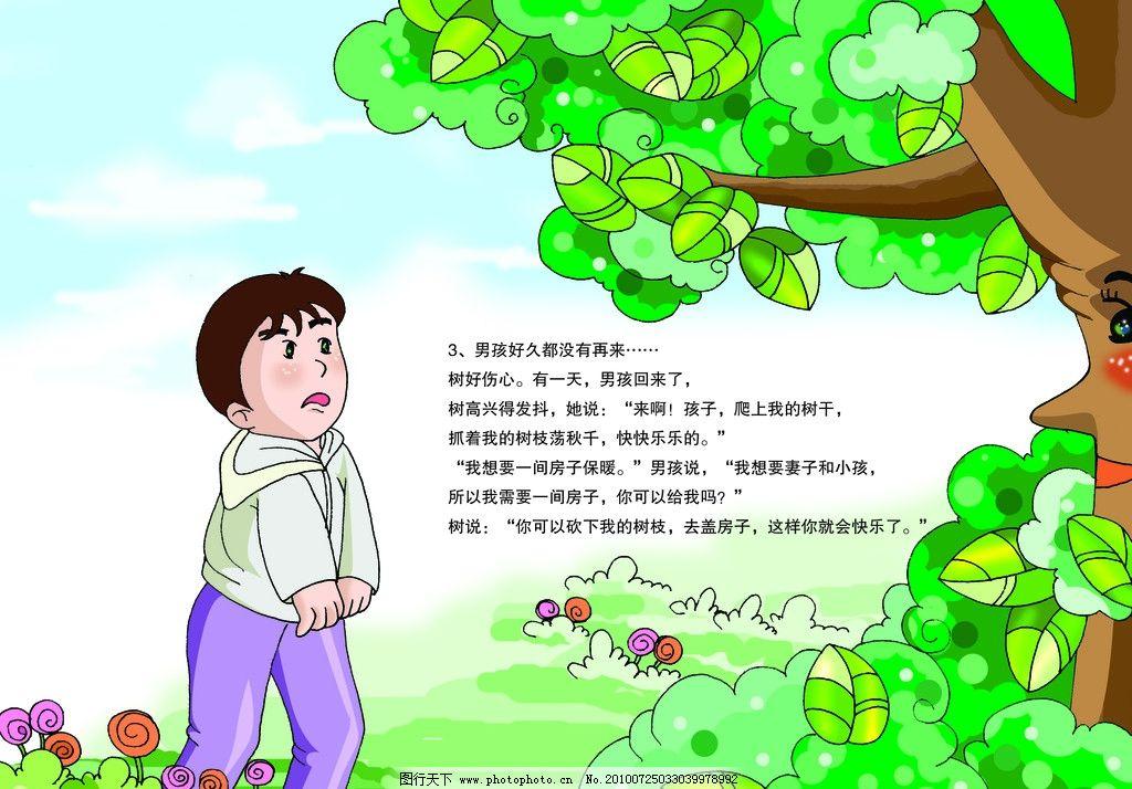 苹果树 爱心树儿童绘本 手绘 电脑上色 儿童画 psd分层素材 源文件