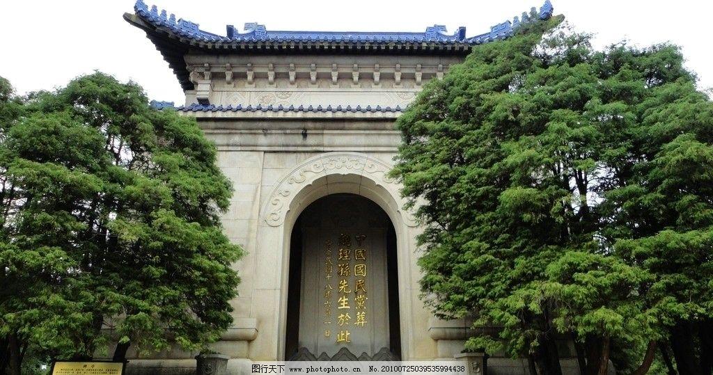设计图库 环境设计 园林设计  中山陵 摄影 孙中山的陵墓 南京 紫金山