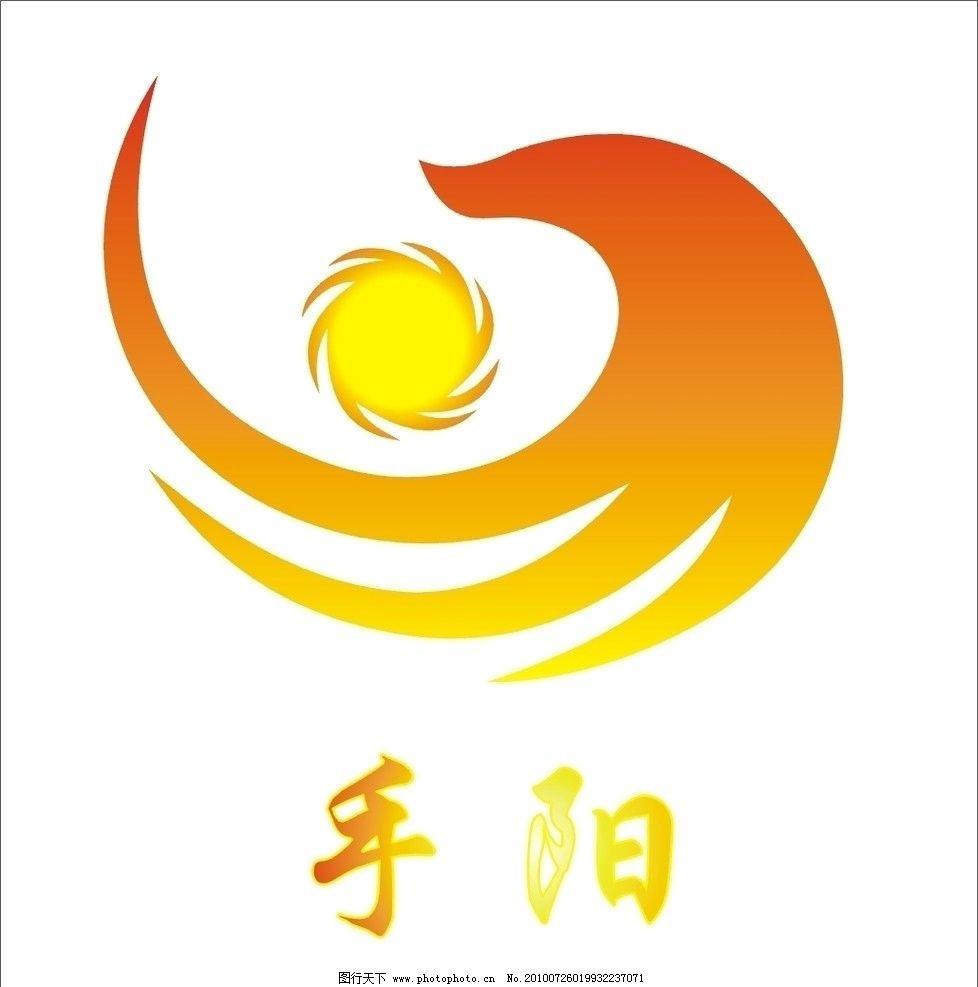 托起的太阳 标志 阳光 logo 手 托起的阳光 手形标志 企业logo标志