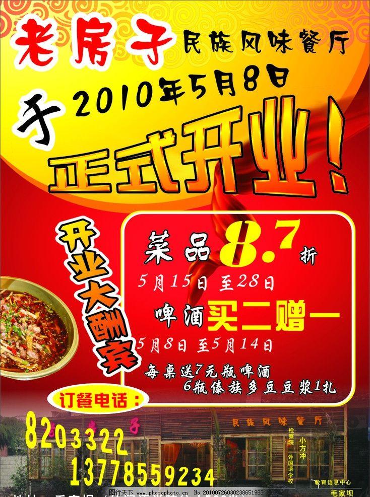 餐厅传单 开业 dm单模板 餐厅开业dm单 老房子餐厅 dm宣传单 广告设计图片