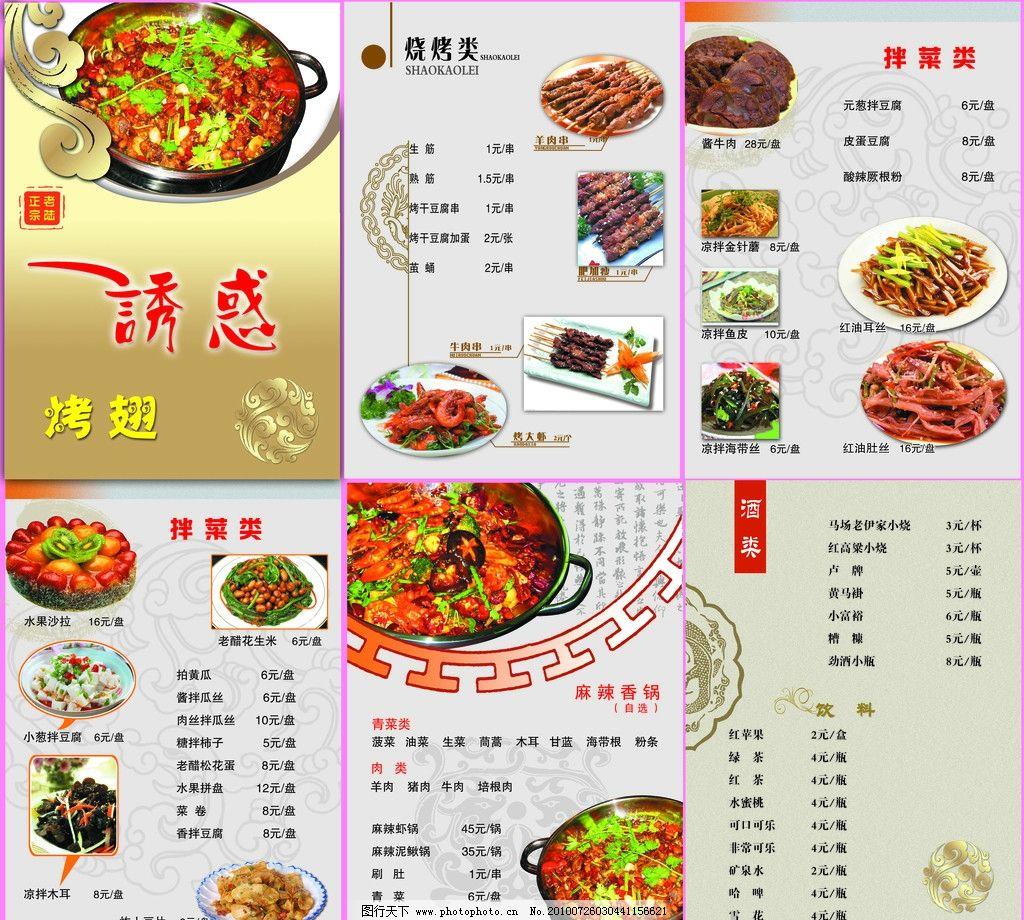 菜牌 菜单 点菜单 烧烤 麻辣香锅 美食广告设计 菜谱 饮食模板