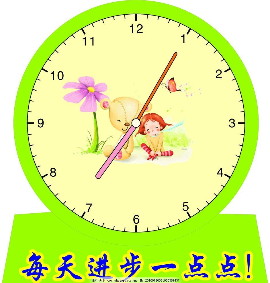时钟 图标 可爱 小动物 装饰品 时间 进步 其他设计 广告设计 矢量 cd