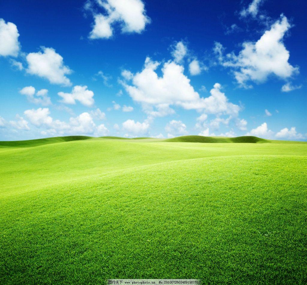 高清蓝天白云草地图片_自然风景_自然景观_图行天下