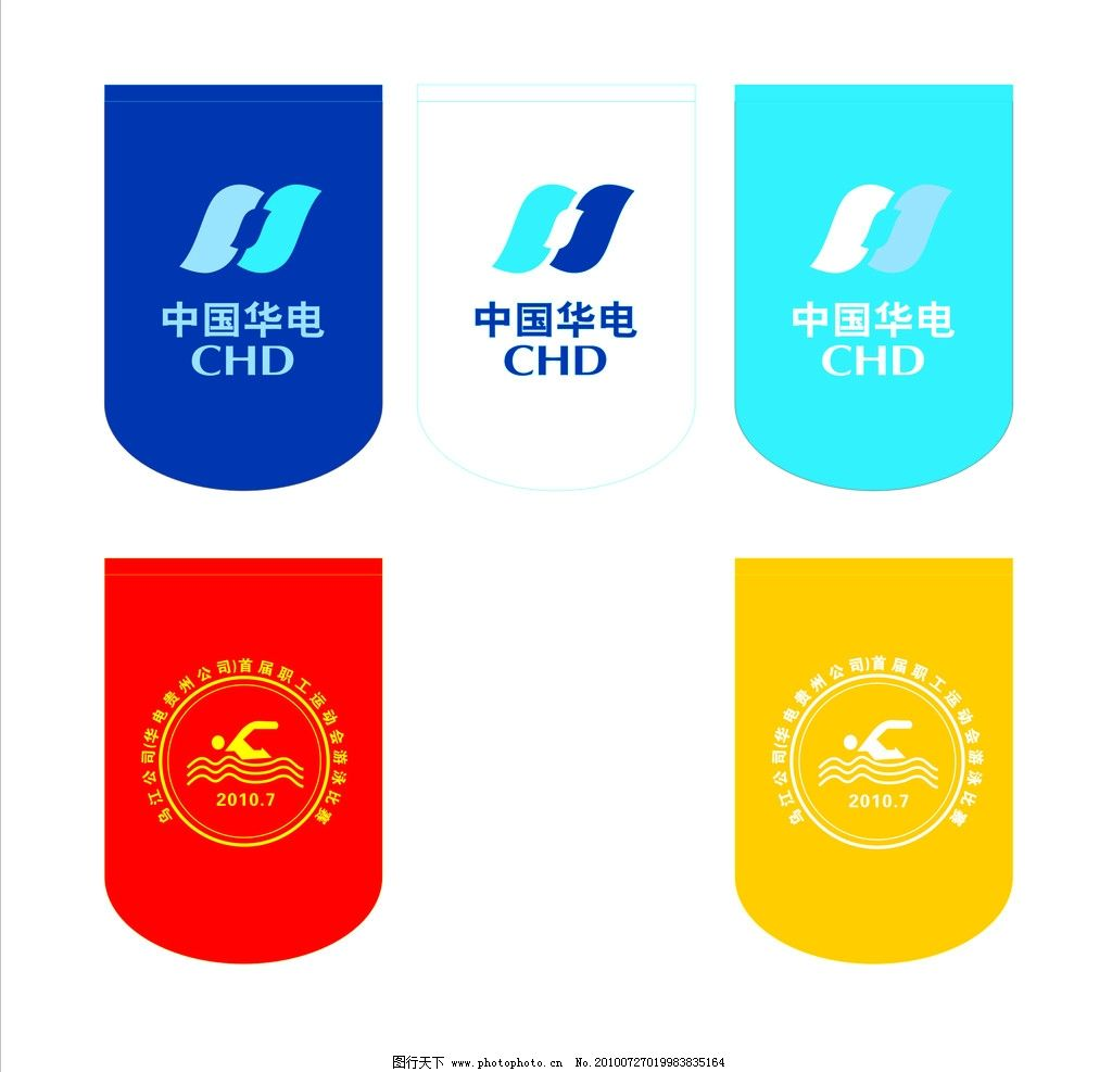 中国华电标志 游泳标志 彩旗 布旗 chd 矢量图片 职工运动会 游泳比赛