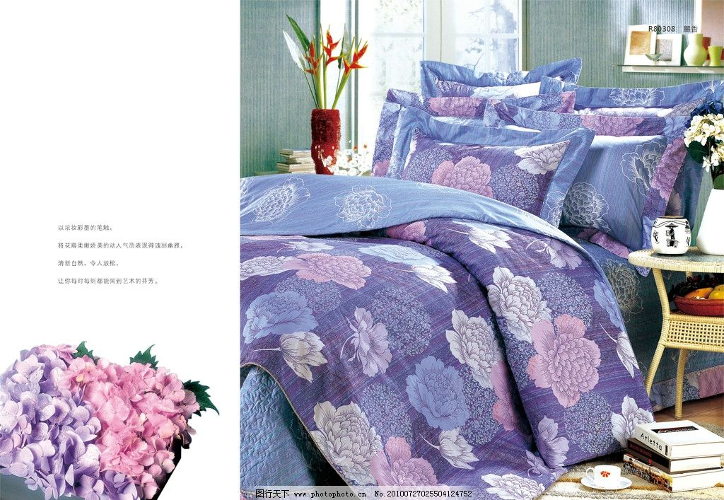 设计图库 生活百科 生活用品  时尚家纺 家纺 时尚家居 床上用品 广告