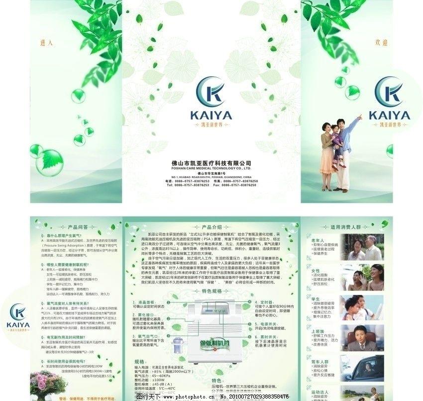 医疗三折页 科技三折页 人物 风景 树叶 图形 画册设计