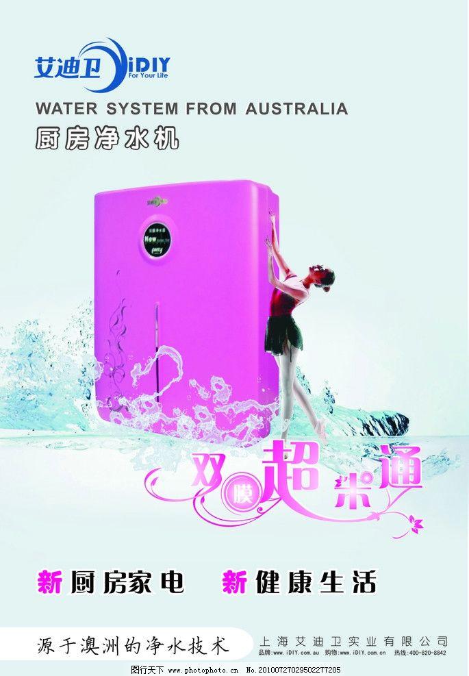 艾迪卫 艾迪卫标志 净水器 水 美女 热水器 花背景 水珠 广告设计