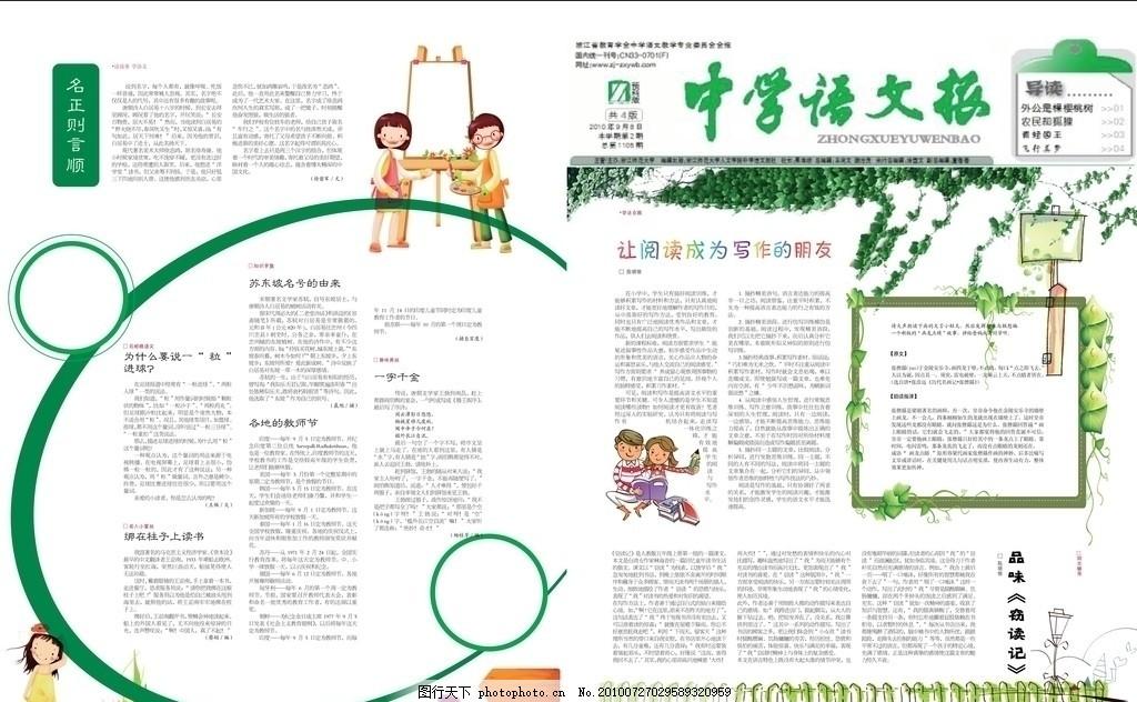 报纸 设计 dm 宣传单 儿童报纸 矢量文件 广告设计 矢量 ai