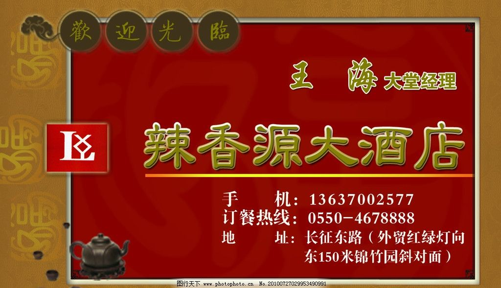 酒店名片 茶具 福 祥云 欢迎光临 红色背景 名片设计 广告设计模板 源