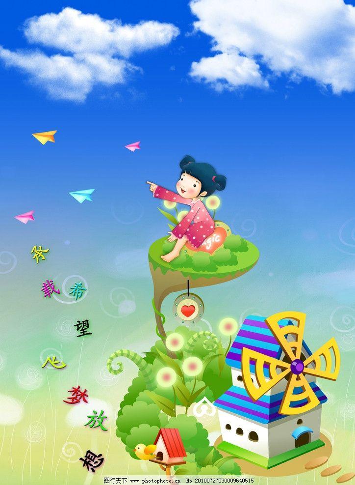 放飞梦想 蓝天白云 天空 梦想儿童 素材 儿童 海报设计 广告设计模板