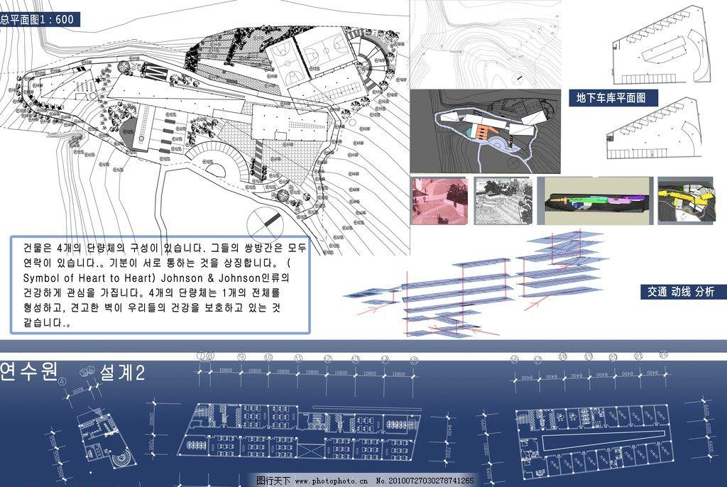 建筑学版式设计 建筑学 建筑设计 版式设计 韩语 排版 展板模板 广告