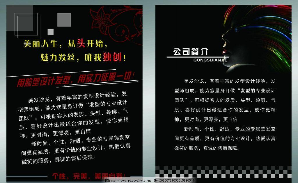 个性 美容院 美发宣传单 宣传单设计 海报设计 美容美发 黑色背景