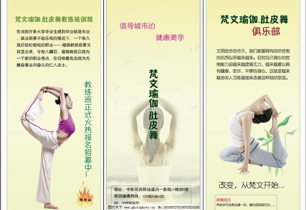 梵文瑜伽三折页图片