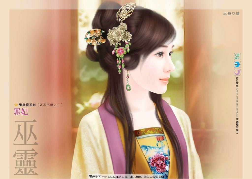 手绘古典美女图片