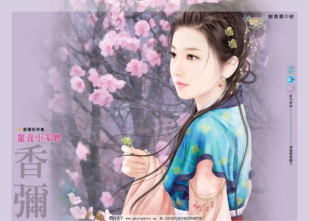 日本剑道古典美女_手绘古典美女背景_手绘