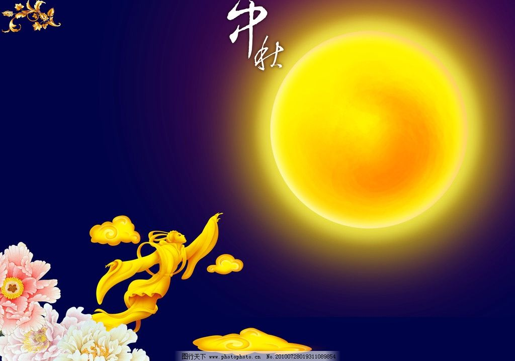 中秋佳节 节日 海报 嫦娥奔月 云朵 月亮 花朵 中秋节 节日素材
