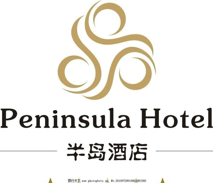 半岛酒店logo图片