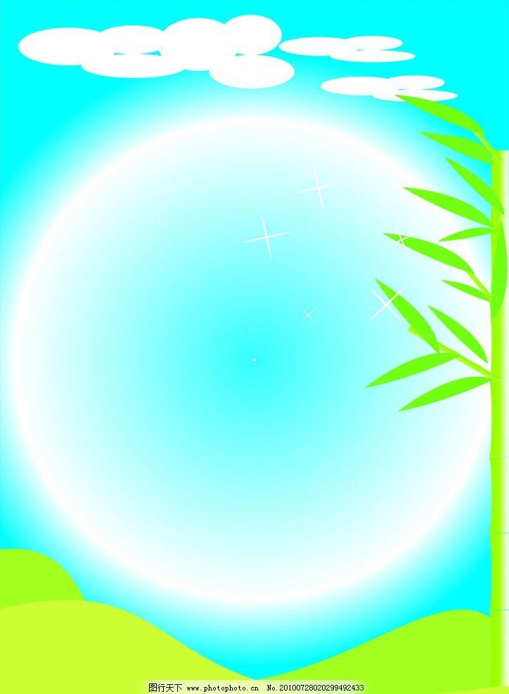 背景 云朵 竹子 小山 背景底纹 底纹边框 设计 72dpi jpg