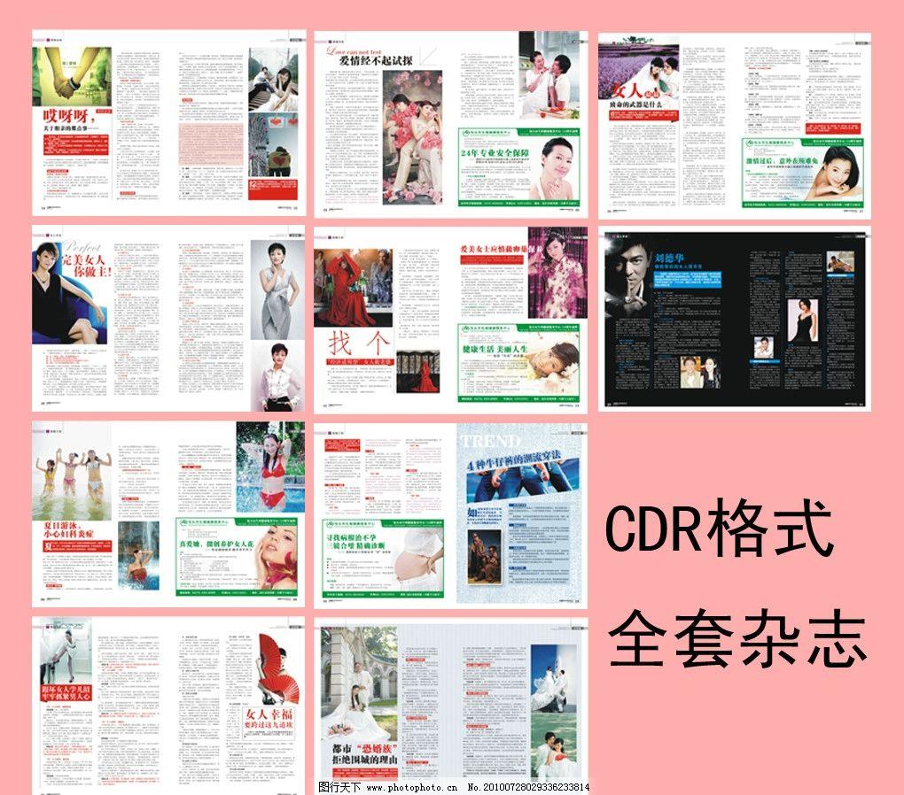 医疗 杂志 画册 排版 医院 图册 画册设计 广告设计 矢量 cdr图片